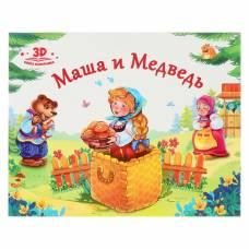Книжка-панорамка «Маша и медведь» Malamalama