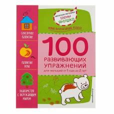 100 развивающих упражнений для малышей от 1 года до 2 лет. Янушко Е. А. Эксмо