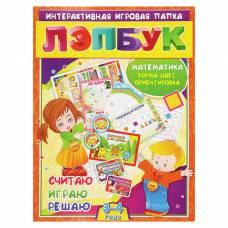 Интерактивная игровая папка. Лэпбук. Математика. Форма, цвет и ориентировка: для детей 3-4 лет Учитель