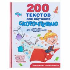 200 текстов для обучения скорочтению. Абдулова Г. БАСТ