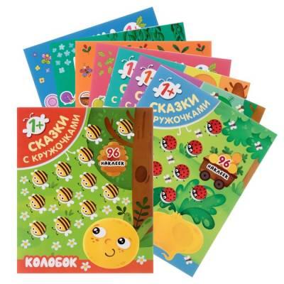 «Сказки с наклейками», комплект из 8 книг с наклейками Мозаика-Синтез