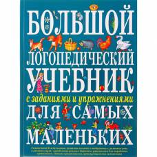 Большой логопедический учебник с заданиями и упражнениями для самых маленьких Эксмо