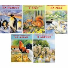 Познавательное чтение: в Африке; В лесу; На полюсе; На реке; На ферме Издательство
