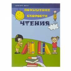 Здравствуй, школа! Повышение скорости чтения. Автор: Зотов С.Г. Феникс