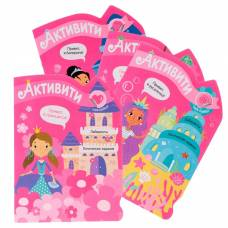 «Активити для девочек», комплект из 4-х книг Мозаика-Синтез