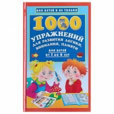 1000 упражнений для развития логики, внимания, памяти для детей от 3 до 6 лет. Дмитриева В. Г. БАСТ