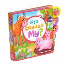 Книга EVA с пазлами «Кто сказал Му?» Буква-Ленд