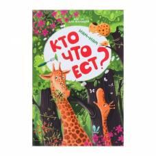 Книжка-панорамка POP-UP для малышей «Ням-ням. Кто что ест?» Malamalama
