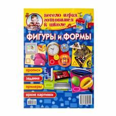 Весело играя, готовимся к школе. Фигуры и формы Издательство ПКФ