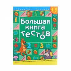 Большая книга тестов: для детей 4-5 лет Росмэн