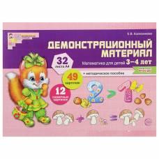 Математика для детей 3-4 лет. Демонстрационный материал (32 цветных листа А4 + брошюра 12 страниц) Сфера