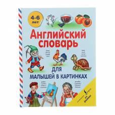 Английский словарь для малышей в картинках. Державина В. А. БАСТ