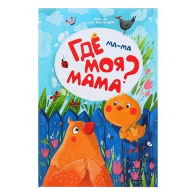 Книжка-панорамка POP-UP для малышей «Ма-ма. Где моя мама?» Malamalama