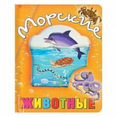 Книги о животных «Морские животные» ИКД