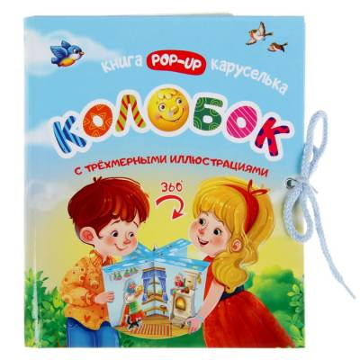 Книжка-каруселька Pop-up «Колобок» (с трёхмерными иллюстрациями + книжка-малышка внутри) Учитель