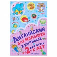 Английский для малышей в картинках для детей от 2-х лет. Чукавина И. А., Гордиенко Н. И. БАСТ
