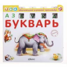 Азбука-Букварь. Обучающий игровой тренажёр Робинс