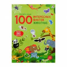 100 Интересных фактов. Животные Sima-Land