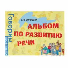 Альбом по развитию речи. Володина В. С. Росмэн