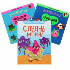 «Игры с наклейками», комплект из 3-х книг с наклейками Мозаика-Синтез