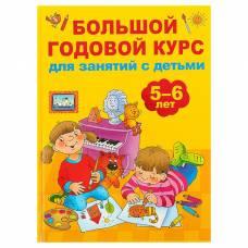 Большой годовой курс для занятий с детьми 5-6 лет. Дмитриева В. Г., Куршева Ю. Н., Двинина Л. В. БАСТ