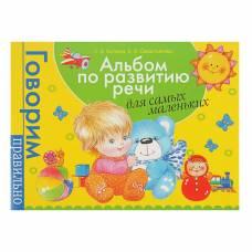 Альбом по развитию речи для самых маленьких. Батяева С. В., Савостьянова Е. В. Росмэн