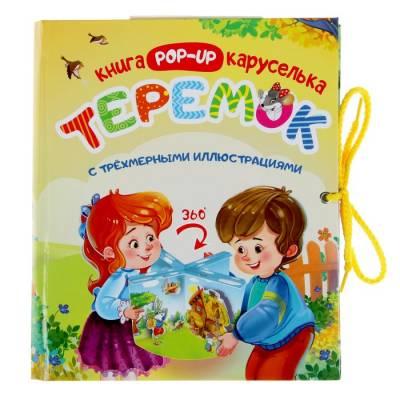 Книжка-каруселька Pop-up «Теремок» (с трёхмерными иллюстрациями + книжка-малышка внутри) Учитель