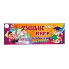 Учебный веер. Русский язык. 1-4 классы Учитель
