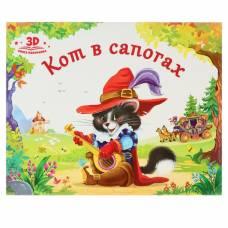 Книжка-панорамка «Кот в сапогах» Malamalama