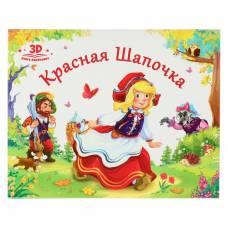 Книжка-панорамка «Красная шапочка» Malamalama