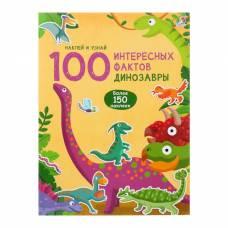 100 Интересных фактов. Динозавры Sima-Land