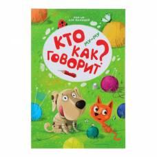 Книжка-панорамка POP-UP для малышей «Му-му. Кто как говорит?» Malamalama