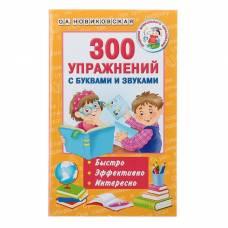 300 упражнений с буквами и звуками. Новиковская О. А. БАСТ