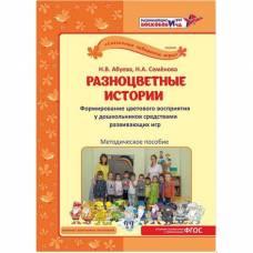 Книжка-раскраска «Разноцветные истории» + CD Развивающие игры Воскобовича