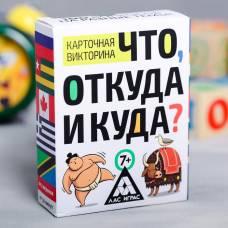 Викторина «Что, откуда и куда?», 100 карточек ЛАС ИГРАС