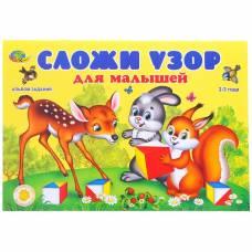 Игровой материал «Сложи узор для малышей» по методике Никитиных Корвет