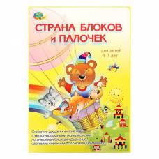 Игровой материал «Страна блоков и палочек» Корвет