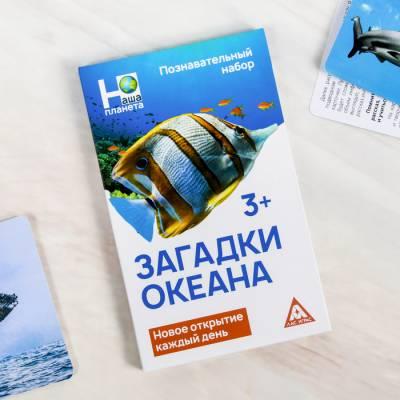 Энциклопедия в карточках «Загадки океана», 24 карточки ЛАС ИГРАС