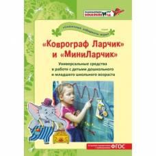 Методическое пособие «Коврограф Ларчик» и «МиниЛарчик» Развивающие игры Воскобовича