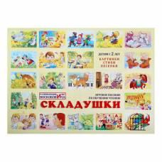 Игровое пособие по обучению чтению «Складушки» + CD Развивающие игры Воскобовича