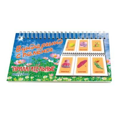 Обучающие карточки «Прилагательные» Вундеркинд с пеленок