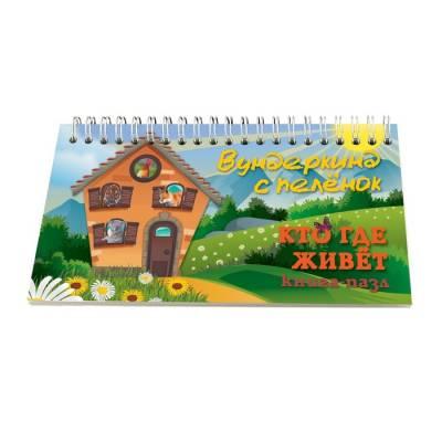 Обучающие карточки «Кто где живёт» Вундеркинд с пеленок