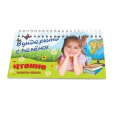Обучающие карточки «Чтение» Вундеркинд с пеленок