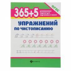 365 развивающих заданий для подготовки к школе. Упражнения по чистописанию Феникс