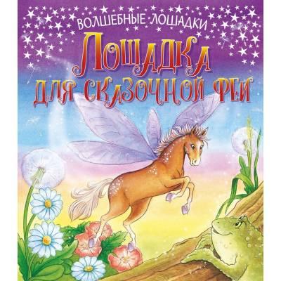 Волшебные лошадки. Лошадка для феи. Развивающая книга НД плэй / ND PLAY