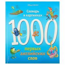 1000 первых английских слов. Словарь в картинках Эксмо