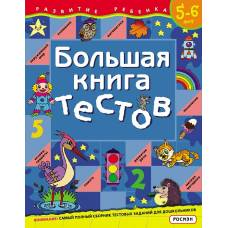 Большая книга тестов для 5-6 лет Росмэн