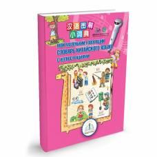 Книга для говорящей ручки