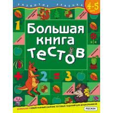 Большая книга тестов, 4-5 лет Росмэн