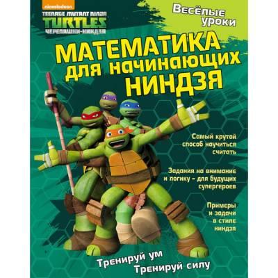 Веселые уроки. Математика для начинающих ниндзя. Развивающая книга НД плэй / ND PLAY